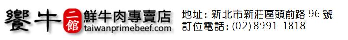 饗牛二館banner