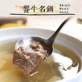 饗牛二館-菜單