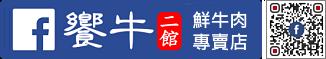 饗牛二館fb粉絲專頁