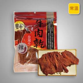 饗牛珍品牛肉乾(辣味)