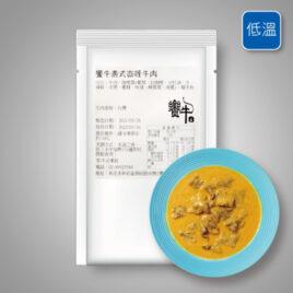 饗牛咖哩牛肉調理包(250g)