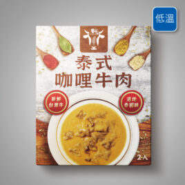 饗牛咖哩牛肉調理包(250g)*2入
