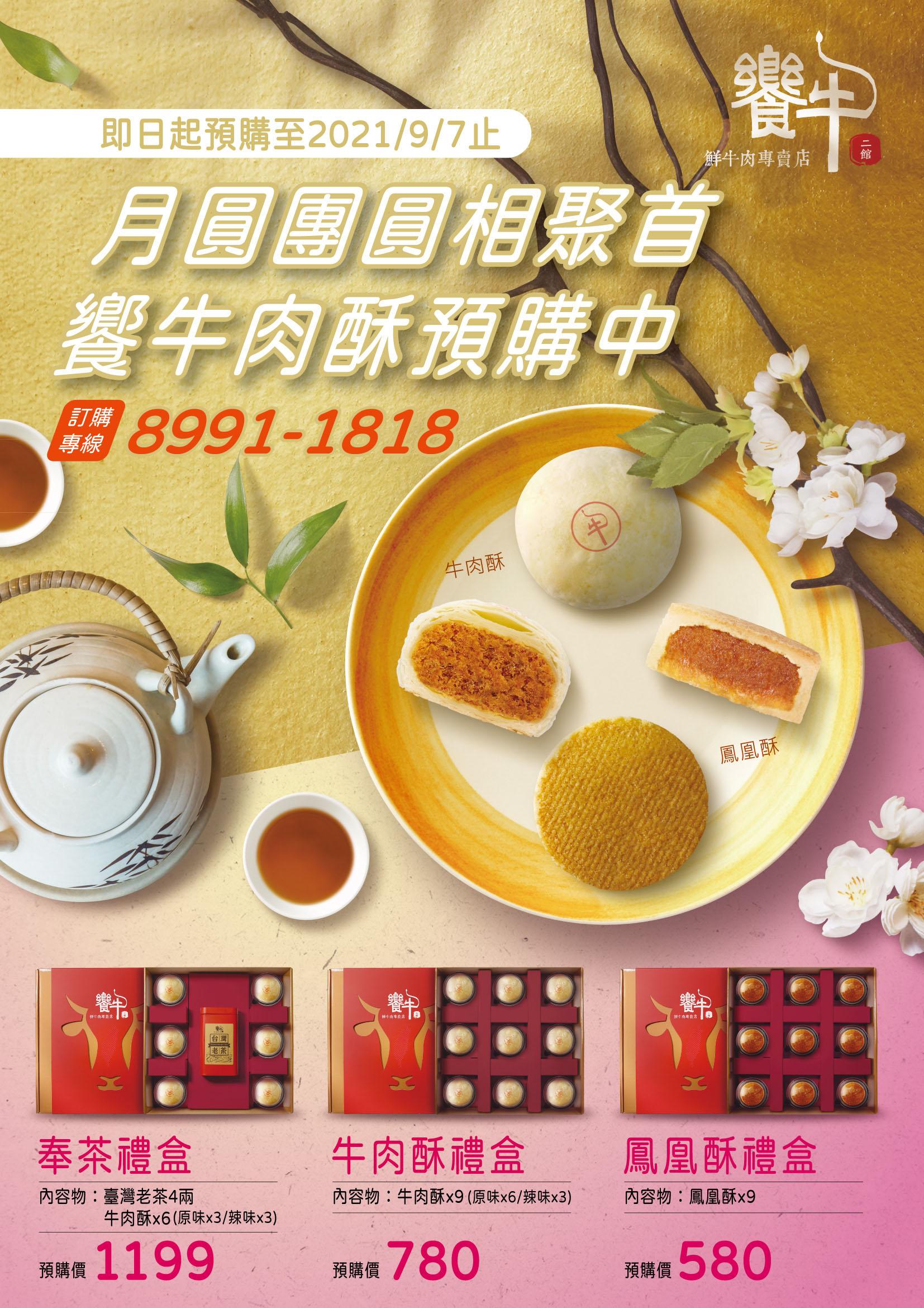 台灣牛肉月餅禮盒