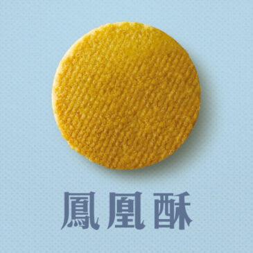 新莊牛肉火鍋最新力作-饗牛鳳凰酥禮盒預購中