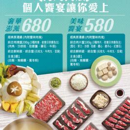 新莊台灣牛火鍋個人鍋