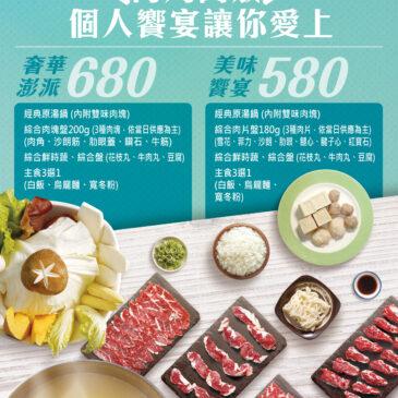 新莊牛肉火鍋-饗牛二館於8月23日開放內用