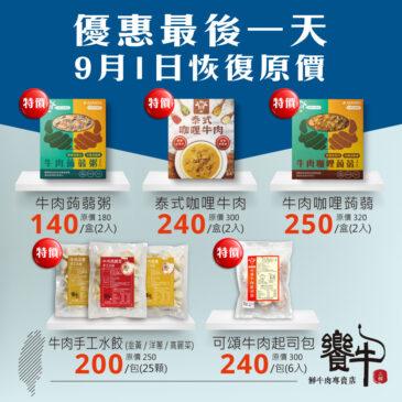台灣鮮牛肉商品 饗牛商城優惠價最後一天